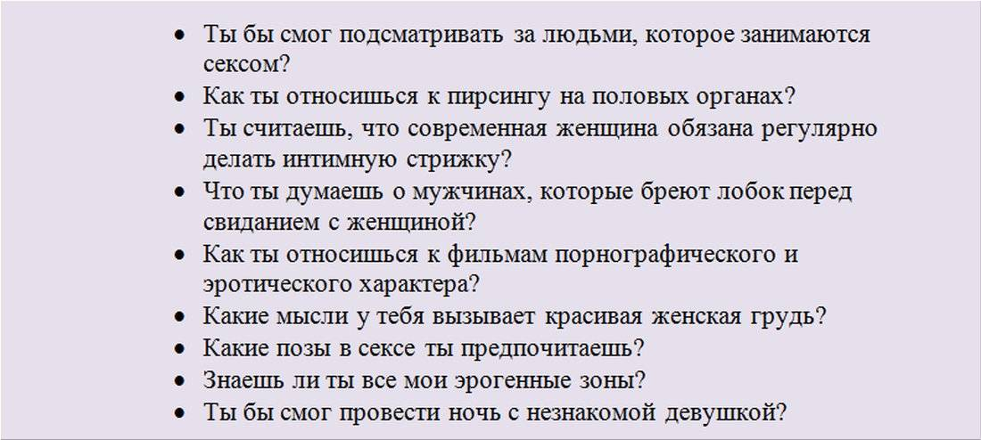 Хорошие Вопросы Для Знакомства