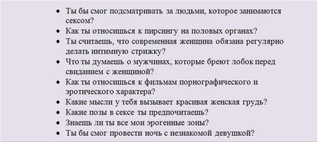 Какие вопросы можно задать парню