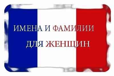Французские фамилии