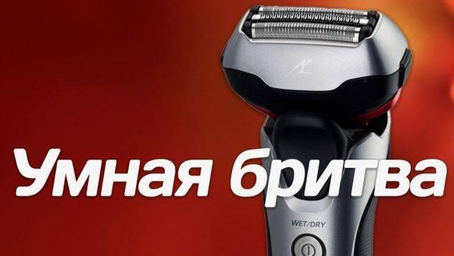 Топ электрических бритв