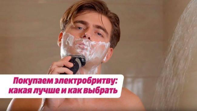 Какую бритву лучше купить для мужчин