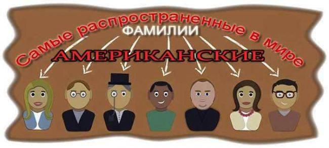 Фамилии иностранные