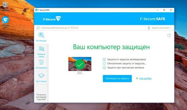 F-Secure Internet Security антивирус