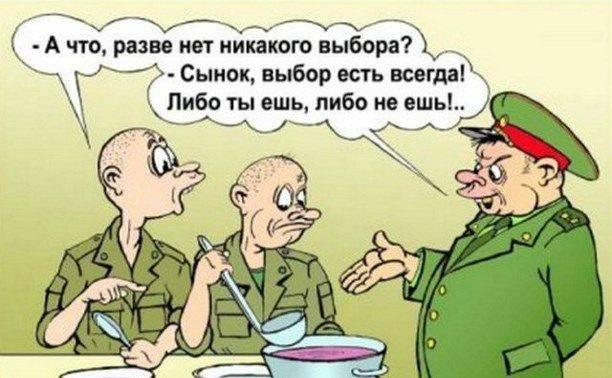 Армейские кликухи