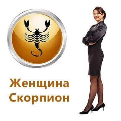 Женщина Скорпион (24 октября — 22 ноября)