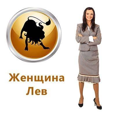 Женщина Лев (24 июля — 23 августа)