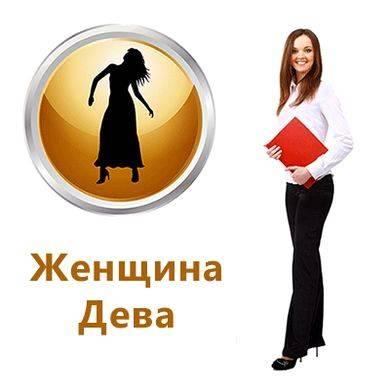 Женщина Дева (24 августа — 23 сентября)