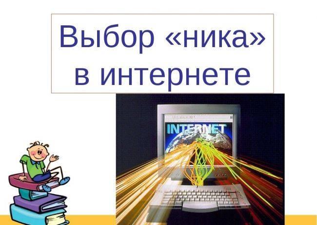 Интернет ники
