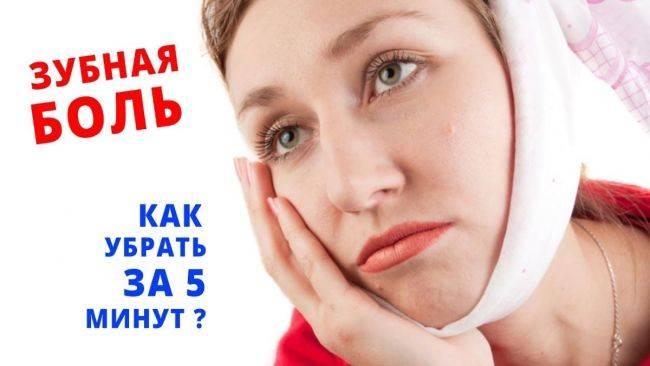 Возможно ли быстро снять зубную боль
