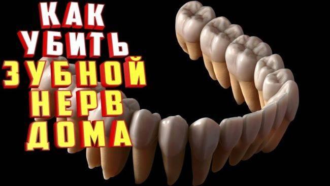 Народные методы умерщвления зубного нерва
