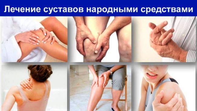Домашние средства для снятия боли в коленях