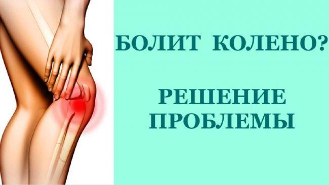 Что делать если болит коленный сустав