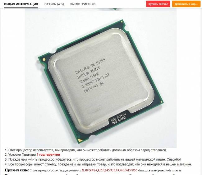 Варианты процессоров для пк